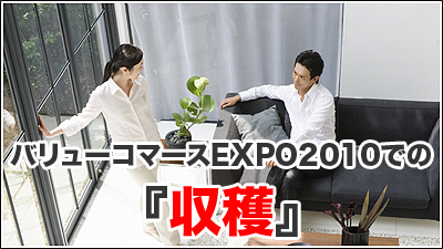 バリューコマースEXPO2010での『収穫』