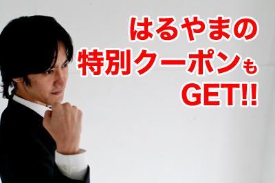はるやまの特別クーポンもGET!!