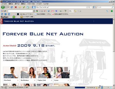 リーバイス「FOREVER BLUE NET AUCTION」スタート