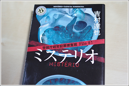 警視庁超常犯罪捜査班 File♯1 ミステリオ 吉村達也著