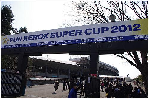 FUJI XEROX SUPER CUP 2012 観戦