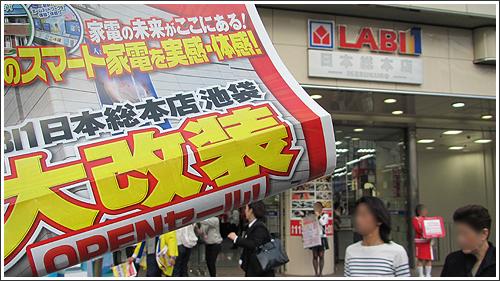 ヤマダ電機 LABI1日本総本店が大改装してた!
