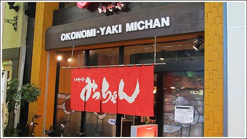 広島の夜は「みっちゃん・いせや胡町店」でお好み焼き