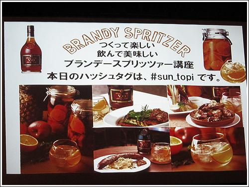 サントリー「新 作って楽しい ブランデースプリッツァー講座」に参加しました!!