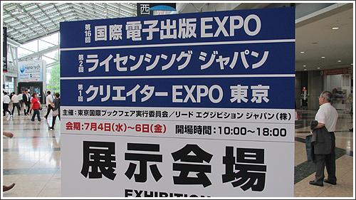 電子出版EXPOに行ってきました!
