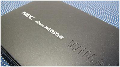 So-net モバイル WiMAXでAterm WM3500Rをレンタルした