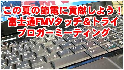 富士通の2011年夏モデルは、節電&ジェスチャー機能