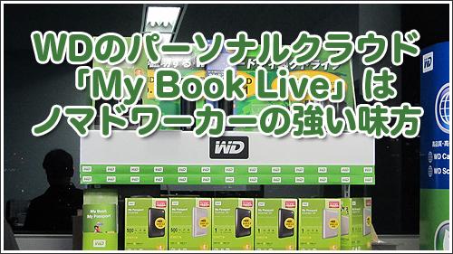 WDのパーソナルクラウド「My Book Live」はノマドワーカーの強い味方
