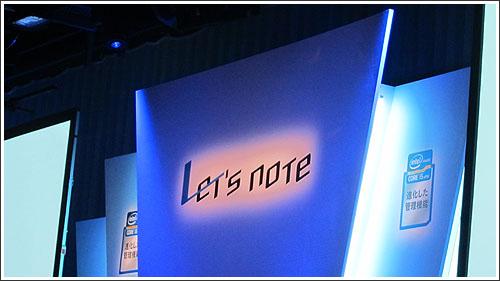 パナソニック Let's noteスペシャルイベントは「もの」より「こと」を重視