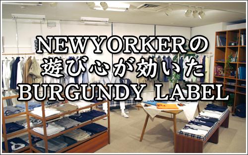NEWYORKERの遊び心が効いたBURGUNDY LABEL