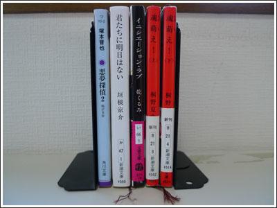 2008年読んだ本たち その13 (ラスト)