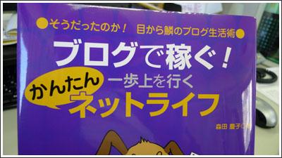 森田さん著の「ブログで稼ぐ!かんたんネットライフ」を読んでみた