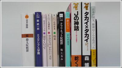 2009年読んだ本たち その2