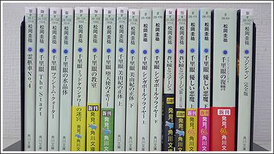 角川文庫から発売された松岡圭祐さんの作品整理