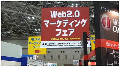 Web2.0 マーケティング フェアに行ってきました