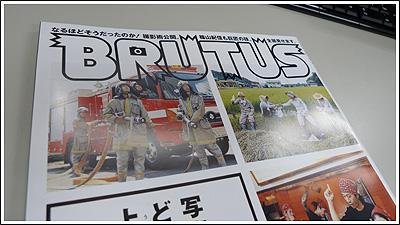BRUTUS (ブルータス) 2009年 6/15号 は写真特集!