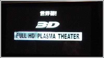 家庭で見られる「3Dシアター」のニーズはどこにある?