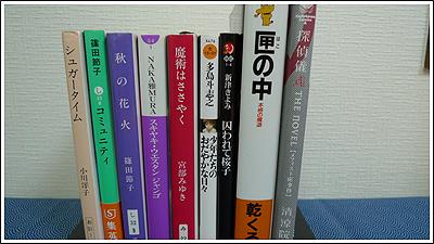 2009年読んだ本たち その7