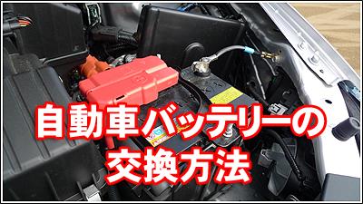 [動画]自動車バッテリーの交換方法 by 益城電池