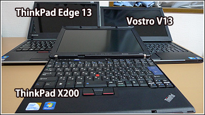 ThinkPad Edge 13とVostro V13とThinkPad X200