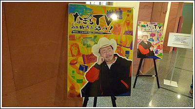 「なぎらTV」発売記念ブロガーイベントに行ってきました