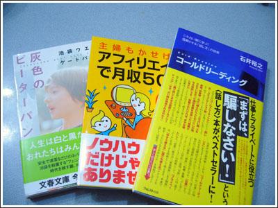 最新入荷の3冊・・・だけど何故この3冊?
