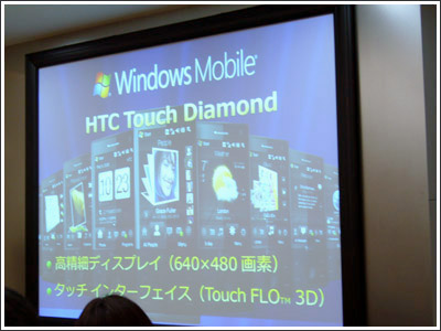「Touch Diamondと考えるスマートフォンの未来」に行ってきました