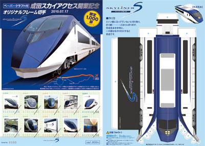 成田スカイアクセス開業記念 オリジナルフレーム切手発売