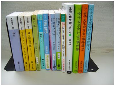 2008年読んだ本たち その11