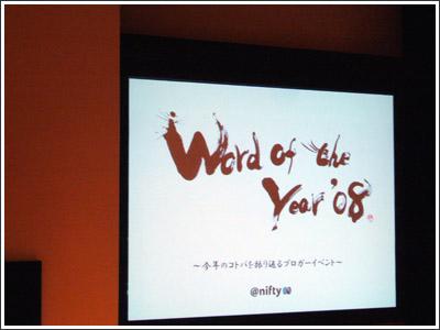 @NiftyのWord of the Year '08に行ってきました