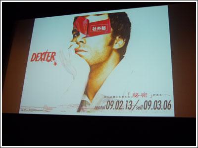 DEXTER(デクスター)というテレビドラマのPRを考えてみる