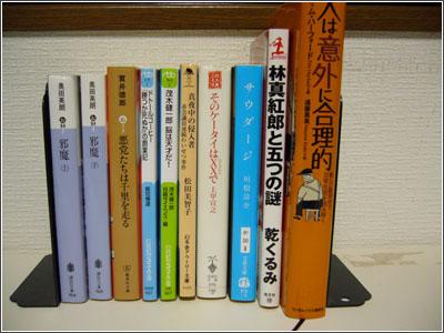 2008年読んだ本たち その12