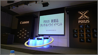 PIXUS 新製品タッチ&トライイベント 参加中