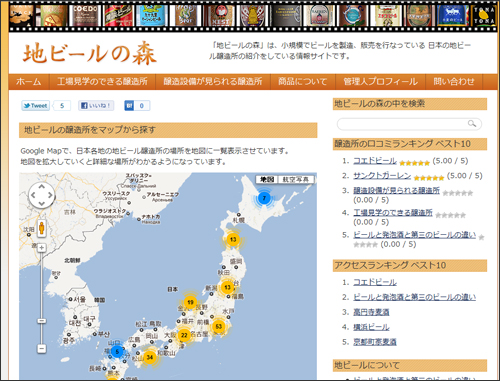 地ビール醸造所の紹介サイト「地ビールの森」をリニューアルしました!!