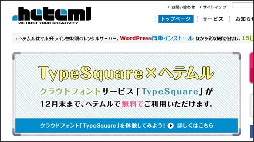 ヘテムルでも「TypeSquare」が使えると、、、、