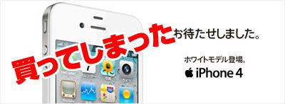 iPhone4のホワイトモデル、、、買ってしまった