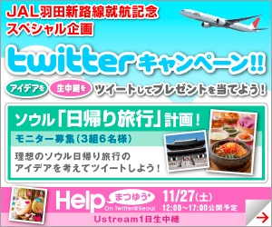JAL 羽田新路線就航記念 ツイート企画!!