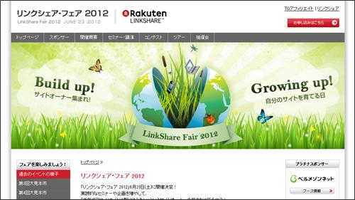 リンクシェアフェア2012をしっかりと楽しむために!(目次)