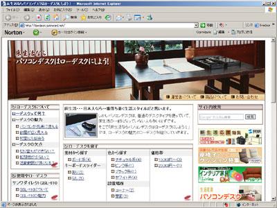 新サイト「床生活ならパソコンデスクはローデスクにしよう!」