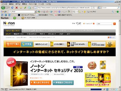 ノートン インターネット セキュリティ 2010発売開始