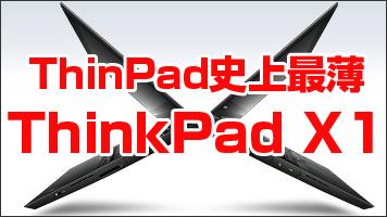 ThinkPad史上最薄といわれる「X1」が13万円台からか