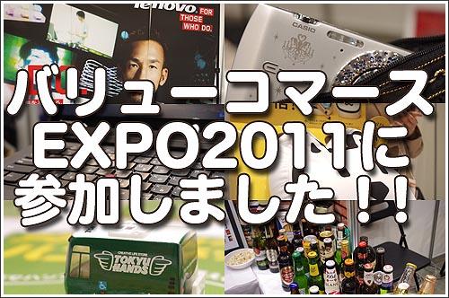 バリューコマースEXPO2011に参加しました!!