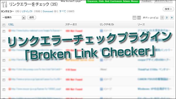 アフィリエイターの強い味方、リンクエラーチェックプラグイン「Broken Link Checker」