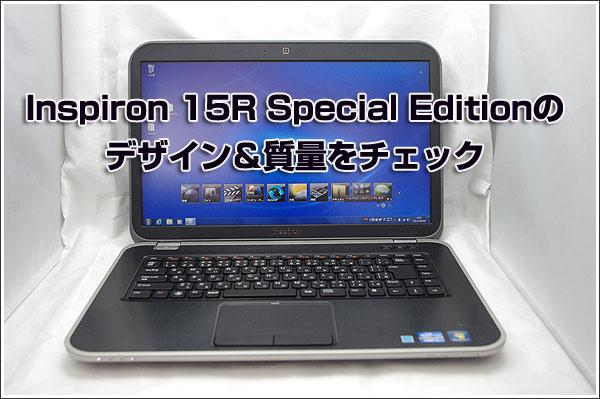Inspiron 15R Special Editionのデザイン&質量をチェック