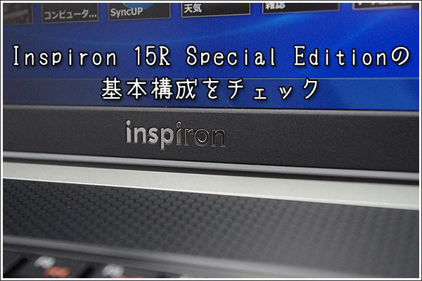 Inspiron 15R Special Editionの基本構成をチェック