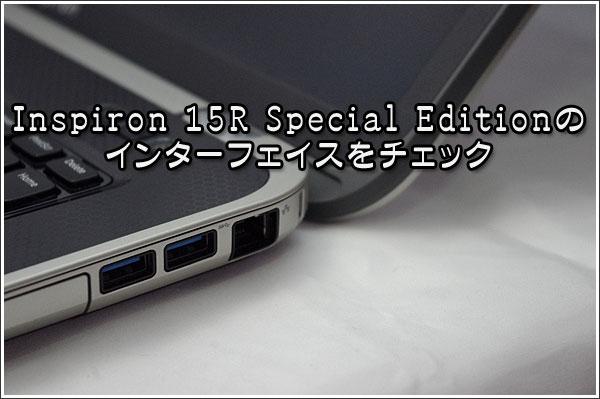 Inspiron 15R Special Editionのインターフェイスをチェック