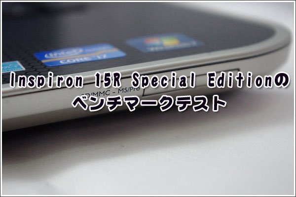 Inspiron 15R Special Editionのベンチマークテスト