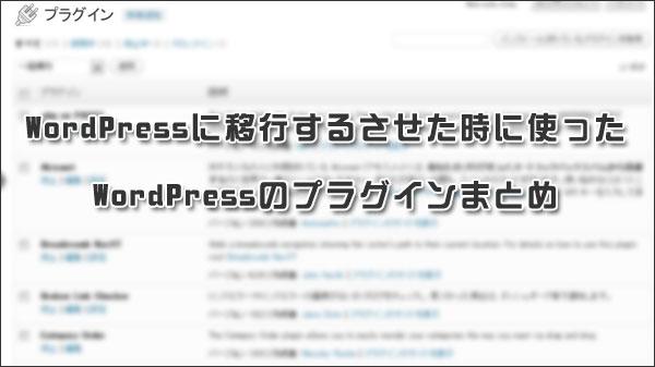 WordPressに移行させた時に使ったWordPressのプラグインまとめ