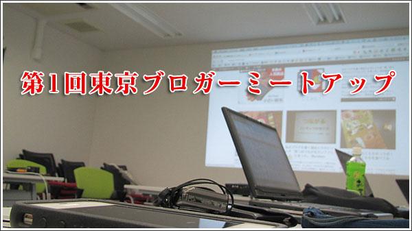 第1回東京ブロガーミートアップに参加して久しぶりに「ブログ」の話をしてきました!