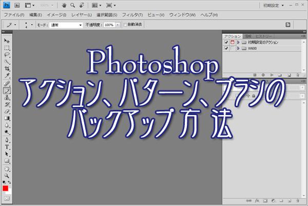 Photoshopのアクション、パターン、ブラシのバックアップ方法
